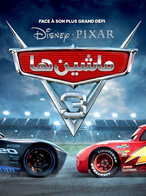 دانلود انیمیشن ماشین ها 3 با دوبله فارسی